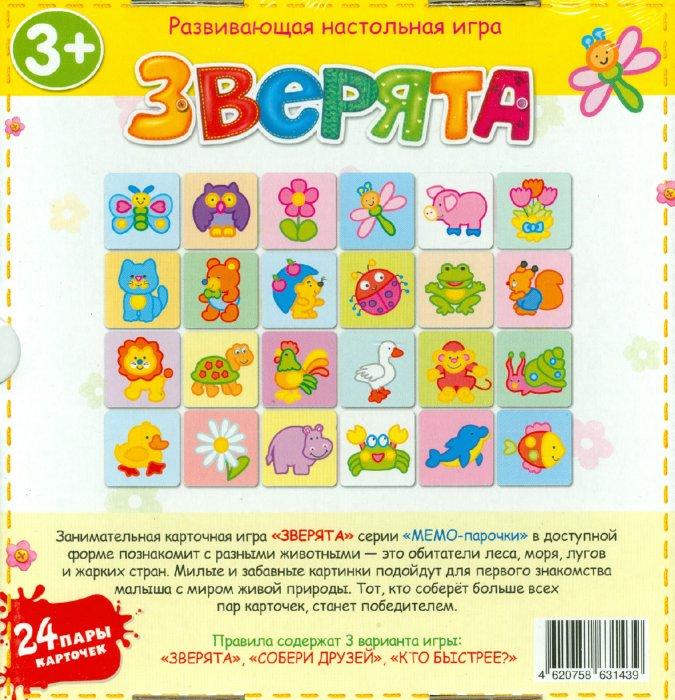 Иллюстрация 1 из 11 для Мемо-парочки. Зверята. Развивающая настольная игра | Лабиринт - игрушки. Источник: Лабиринт