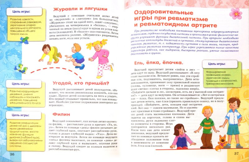 Иллюстрация 1 из 19 для Игры для укрепления здоровья малышей - Александр Галанов   Лабиринт - книги. Источник: Лабиринт