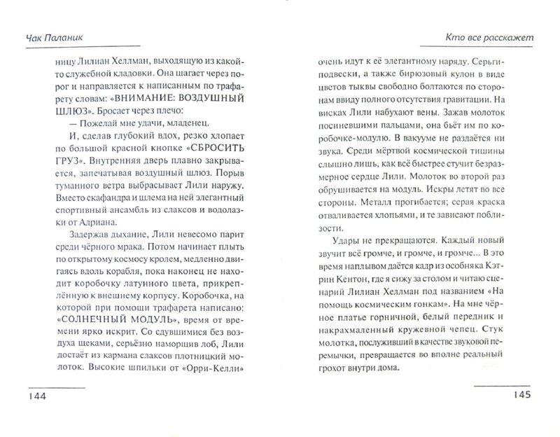 Иллюстрация 1 из 10 для Кто все расскажет - Чак Паланик | Лабиринт - книги. Источник: Лабиринт
