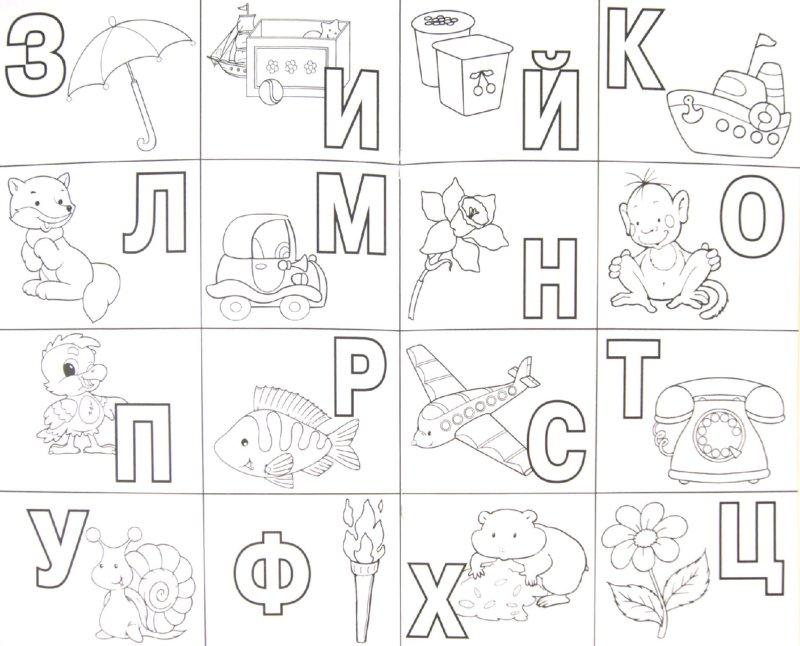 Иллюстрация 1 из 16 для Азбука. Плакат, карточки, раскраски | Лабиринт - книги. Источник: Лабиринт