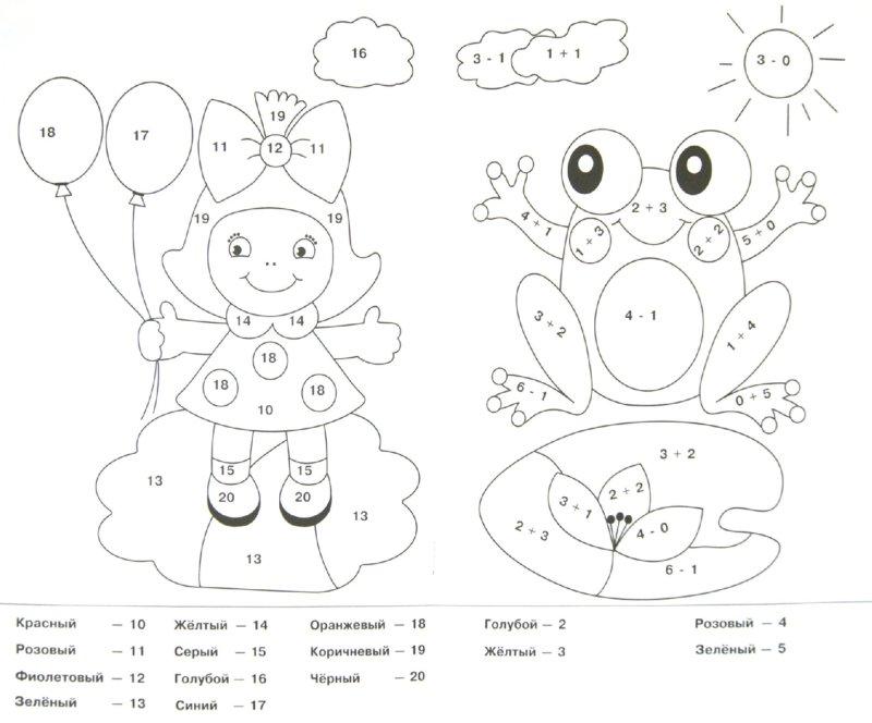 Иллюстрация 1 из 6 для Счет: плакат, карточки, раскраски | Лабиринт - книги. Источник: Лабиринт