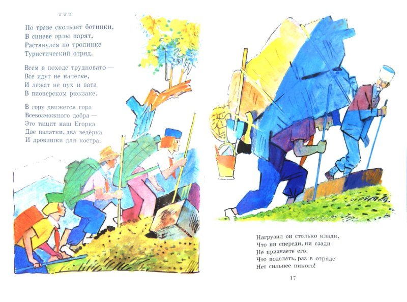 Иллюстрация 1 из 18 для Дядя Степа и Егор - Сергей Михалков   Лабиринт - книги. Источник: Лабиринт