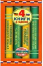4 книги в одной. Немецко-русский словарь. Русско-немецкий словарь. Краткая грамматика немецкого яз.