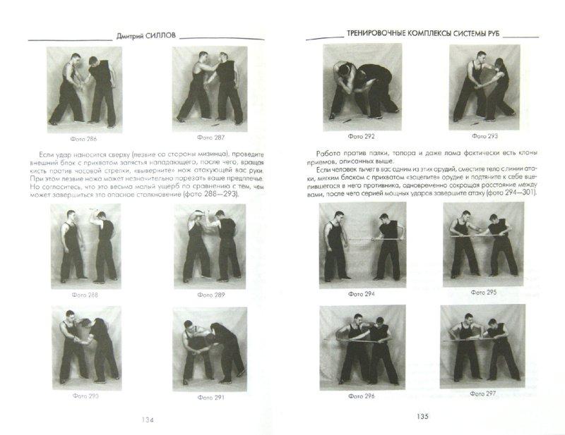 Иллюстрация 1 из 12 для Реальный уличный бой - универсальная система самообороны - Дмитрий Силлов | Лабиринт - книги. Источник: Лабиринт