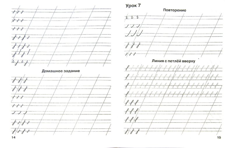 Иллюстрация 1 из 23 для Мои первые школьные прописи в 4-х частях. Часть 1 - Узорова, Нефедова | Лабиринт - книги. Источник: Лабиринт