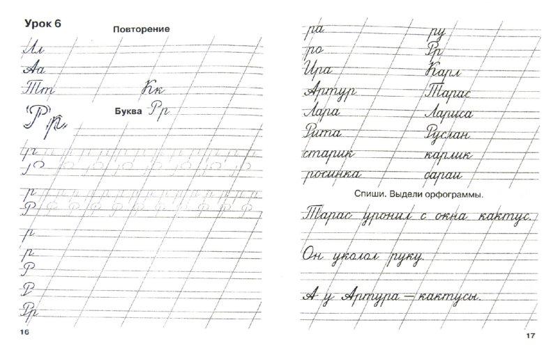 Иллюстрация 1 из 13 для Мои первые школьные прописи. В 4-х частях. Часть 2 - Узорова, Нефедова | Лабиринт - книги. Источник: Лабиринт