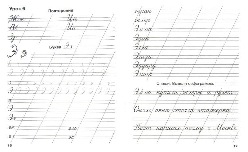 Иллюстрация 1 из 10 для Мои первые школьные прописи. В 4-х частях. Часть 4 - Узорова, Нефедова | Лабиринт - книги. Источник: Лабиринт