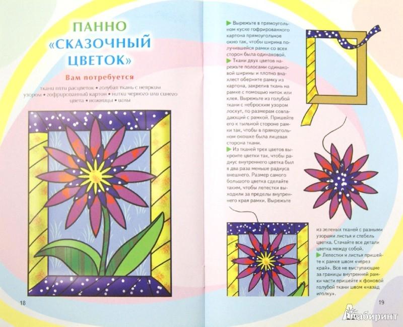 Иллюстрация 1 из 7 для Аппликация - Анастасия Красичкова | Лабиринт - книги. Источник: Лабиринт