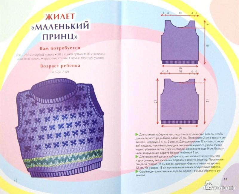 Иллюстрация 1 из 5 для Вяжем для детей - Светлана Жук   Лабиринт - книги. Источник: Лабиринт