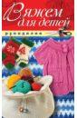 Жук Светлана Михайловна Вяжем для детей хуг в стильные шарфы скуди для детей вяжем спицами
