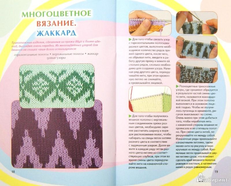 Иллюстрация 1 из 7 для Вязание: основные техники и приемы - Екатерина Животовская | Лабиринт - книги. Источник: Лабиринт