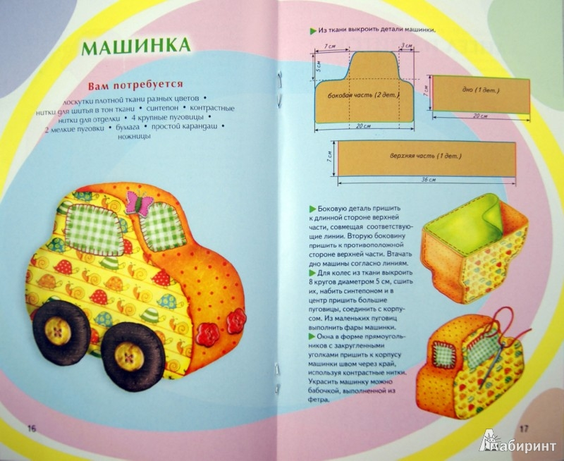 Иллюстрация 1 из 8 для Игрушки - Елена Шилкова | Лабиринт - книги. Источник: Лабиринт