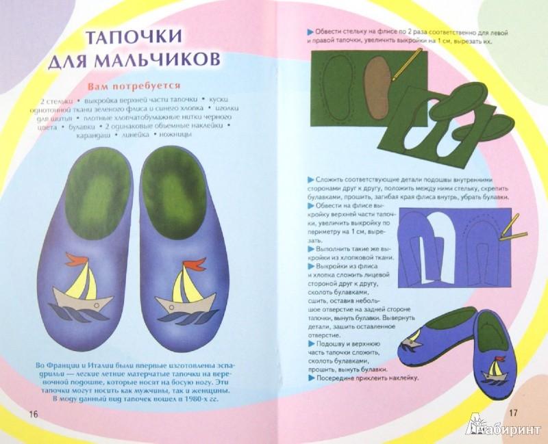 Иллюстрация 1 из 14 для Тапочки, пинетки - Елена Шилкова | Лабиринт - книги. Источник: Лабиринт