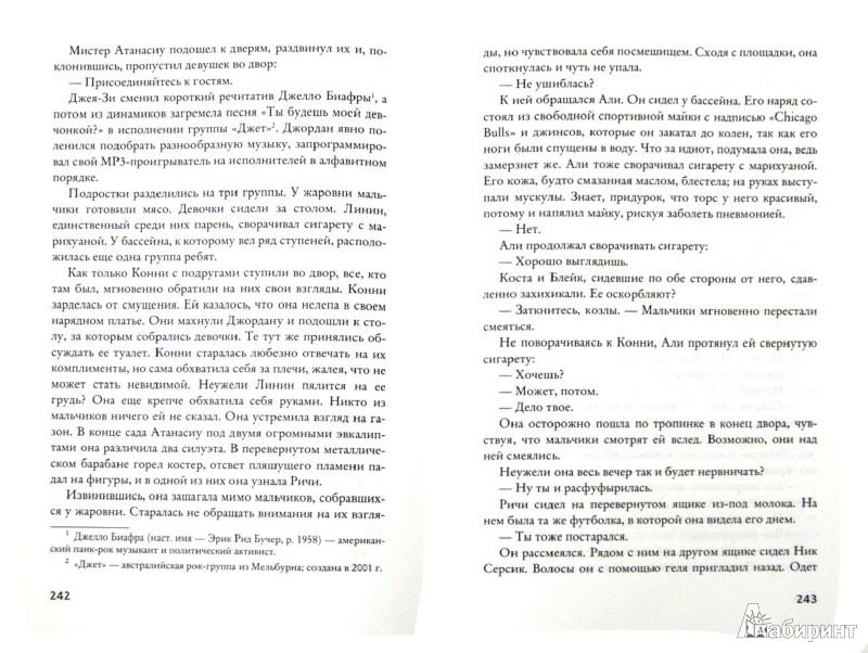Иллюстрация 1 из 17 для Пощечина - Кристос Циолкас | Лабиринт - книги. Источник: Лабиринт