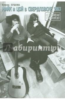 Осторожно, гололед! Майк и Цой в Свердловске, 1983-й