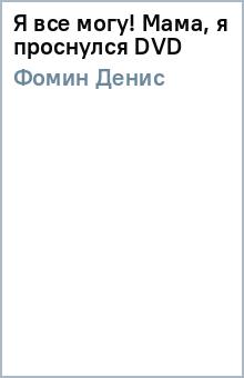 Я все могу! Мама, я проснулся (DVD)