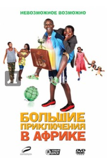 Zakazat.ru: Большие приключения в Африке (DVD). Гарднер-Пэтерсон Дебс