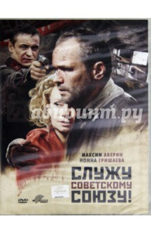 Служу Советскому Союзу! (DVD)