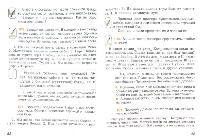 гдз по русскому языку 4 класс ломакович и тимченко учебник