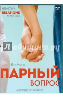 Вит Мано. Парный вопрос. Здоровые отношения (DVD)