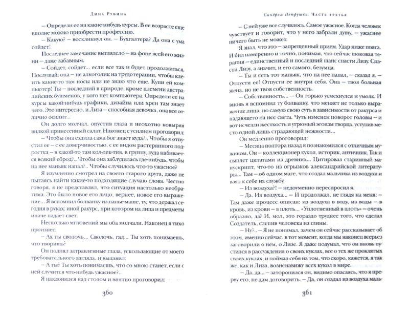 Иллюстрация 1 из 21 для Синдром Петрушки - Дина Рубина | Лабиринт - книги. Источник: Лабиринт
