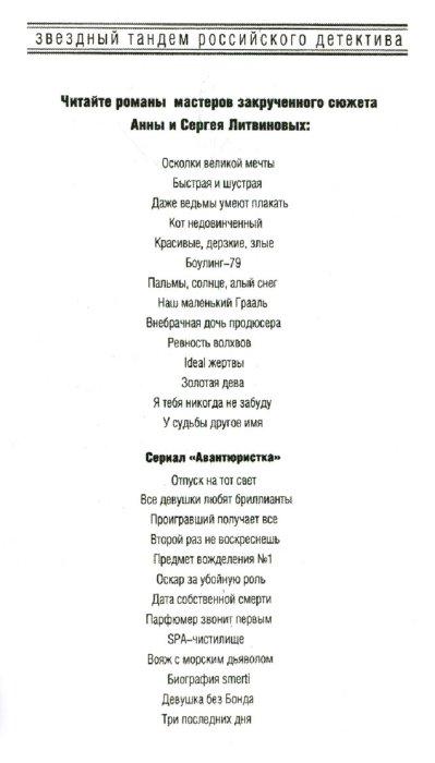 Иллюстрация 1 из 6 для Вояж с морским дьяволом - Литвинова, Литвинов | Лабиринт - книги. Источник: Лабиринт
