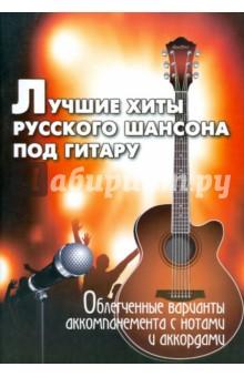 Лучшие хиты русского шансона под гитару легенды шансона