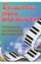 Барсукова Светлана Александровна Волшебные звуки фортепиано. Сборник пьес для фортепиано. 2-3 классы ДМШ цены