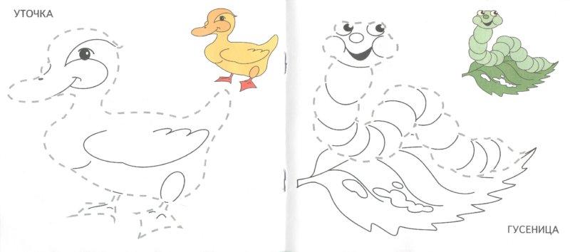 Иллюстрация 1 из 5 для Непоседы | Лабиринт - книги. Источник: Лабиринт