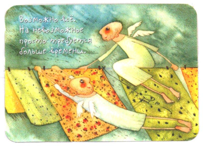 Иллюстрация 1 из 3 для Возможно все… | Лабиринт - сувениры. Источник: Лабиринт