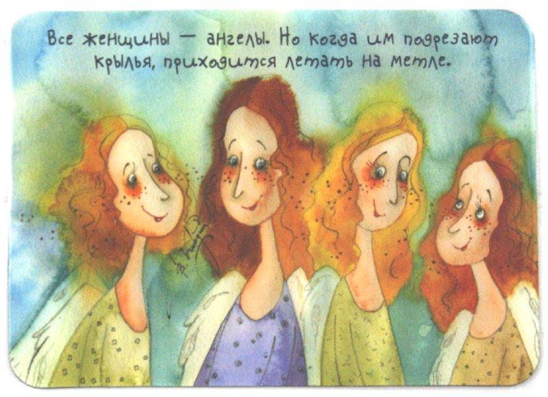 Иллюстрация 1 из 8 для Все женщины - ангелы | Лабиринт - сувениры. Источник: Лабиринт