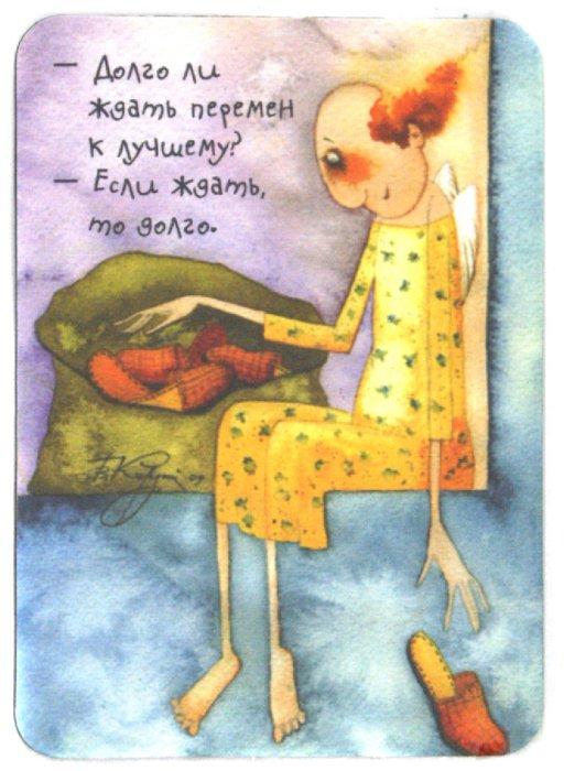 Иллюстрация 1 из 5 для Долго ли ждать перемен к лучшему... | Лабиринт - сувениры. Источник: Лабиринт