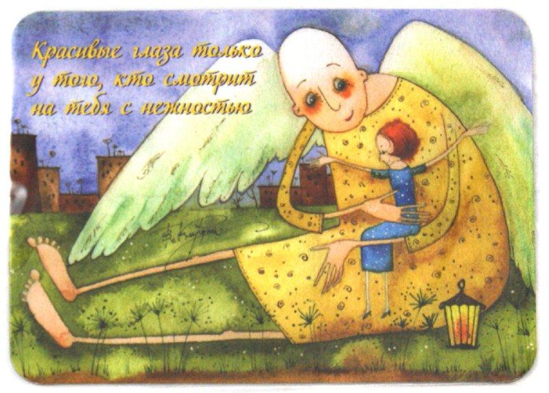 Иллюстрация 1 из 2 для Красивые глаза только у того... | Лабиринт - сувениры. Источник: Лабиринт