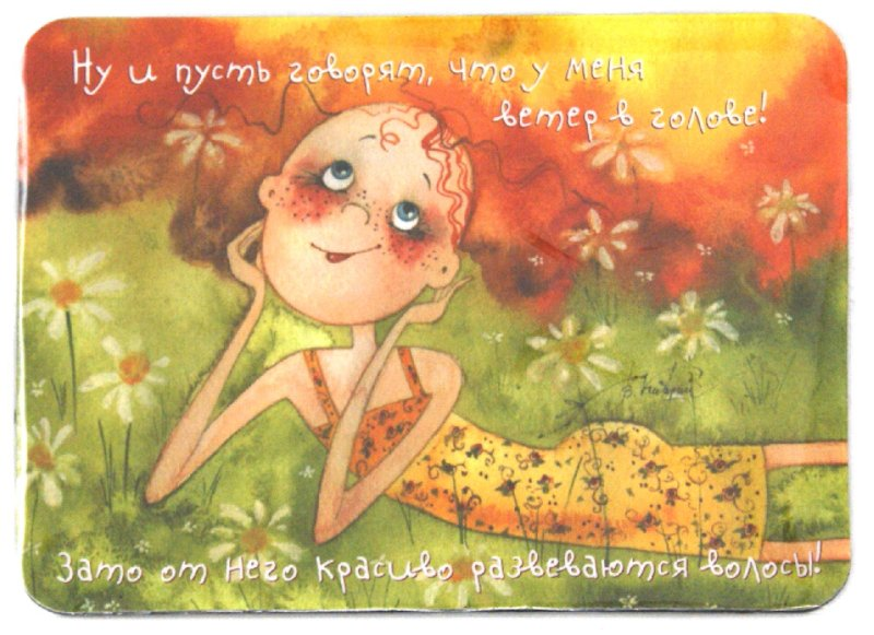Иллюстрация 1 из 5 для Ну и пусть говорят, что у меня ветер в голове! | Лабиринт - сувениры. Источник: Лабиринт