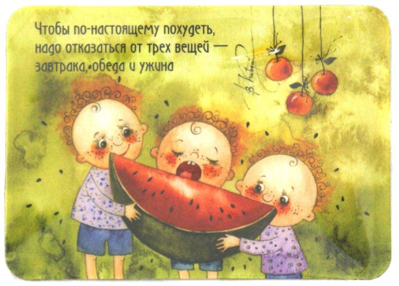 Иллюстрация 1 из 4 для Чтобы по-настоящему похудеть... | Лабиринт - сувениры. Источник: Лабиринт