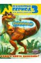 Уайлд А. Дж Какого цвета динозавр? Суперраскраска