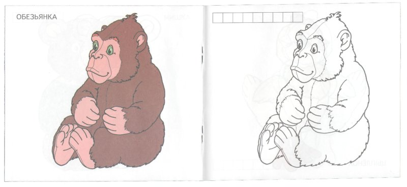 Иллюстрация 1 из 5 для Мягкие игрушки   Лабиринт - книги. Источник: Лабиринт