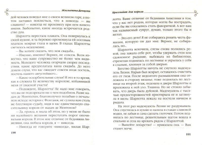 Иллюстрация 1 из 7 для Бриллиант для короля - Жюльетта Бенцони | Лабиринт - книги. Источник: Лабиринт