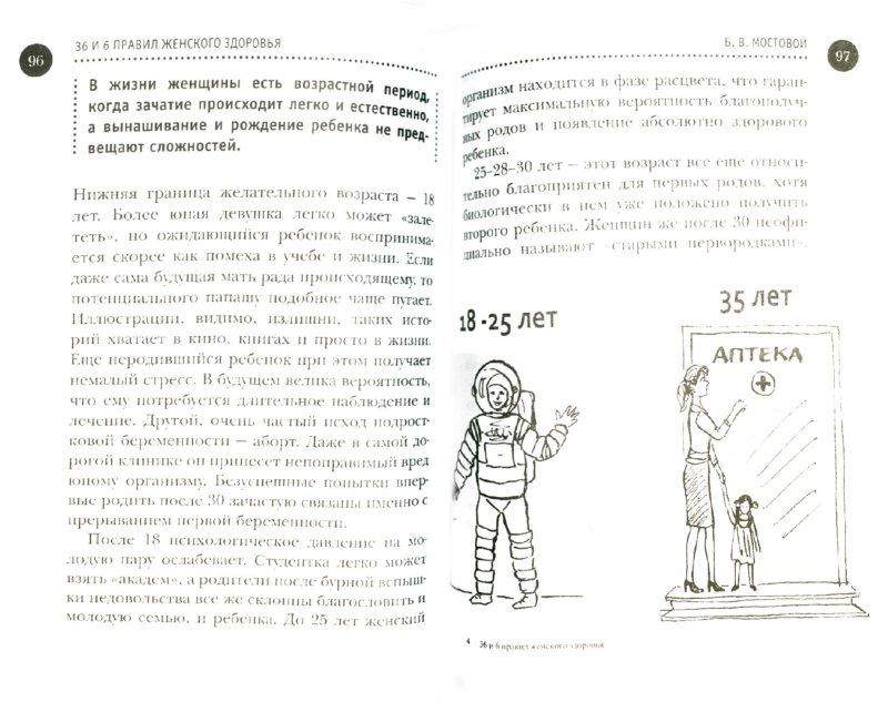 Иллюстрация 1 из 9 для 36 и 6 правил женского здоровья - Борис Мостовский | Лабиринт - книги. Источник: Лабиринт