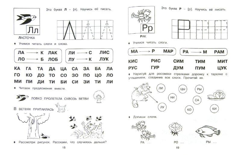 Иллюстрация 1 из 13 для Читаем по слогам: для детей от 5-ти лет - Елена Соколова | Лабиринт - книги. Источник: Лабиринт