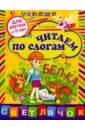 Соколова Елена Ивановна Читаем по слогам: для детей от 5-ти лет
