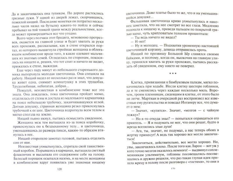 Иллюстрация 1 из 2 для Повесть эльфийских лет - Ксения Баштовая | Лабиринт - книги. Источник: Лабиринт