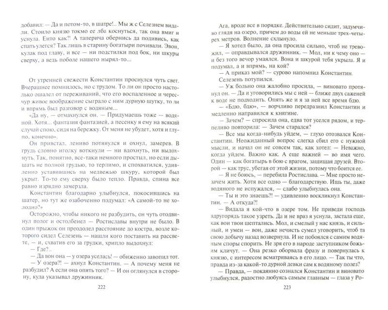 Иллюстрация 1 из 2 для Знак небес - Валерий Елманов | Лабиринт - книги. Источник: Лабиринт