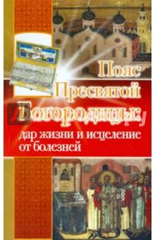 Пояс Пресвятой Богородицы: дар жизни и исцеление от болезней