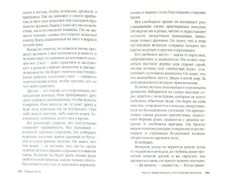 Иллюстрация 1 из 11 для Сынология. Матери, воспитывающие сыновей - Найджел Латта | Лабиринт - книги. Источник: Лабиринт