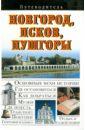 Сингаевский Вадим Николаевич Новгород, Псков, Пушгоры