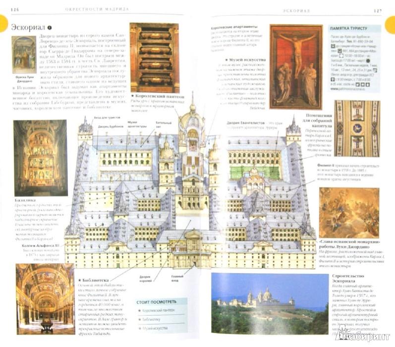 Иллюстрация 1 из 15 для Мадрид. Путеводитель | Лабиринт - книги. Источник: Лабиринт