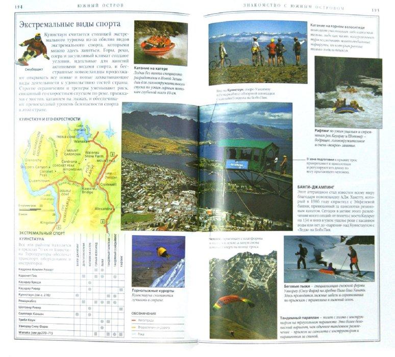 Иллюстрация 1 из 19 для Новая Зеландия | Лабиринт - книги. Источник: Лабиринт