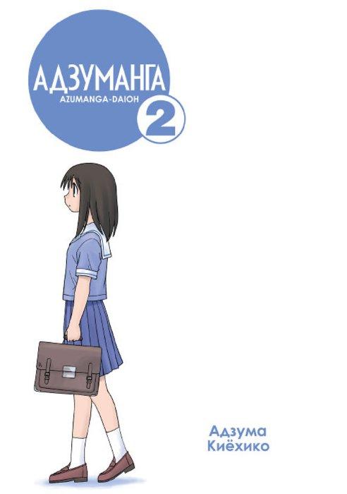 Иллюстрация 1 из 8 для Адзуманга. Том 2 - Адзума Киехико | Лабиринт - книги. Источник: Лабиринт
