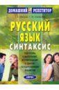 Русский язык: В 4 частях. Часть 4. Синтаксис